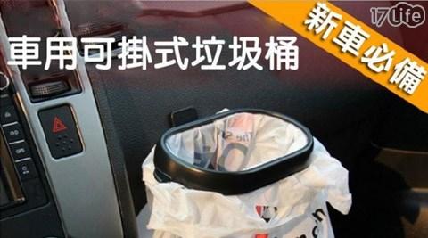 車用/環保/可掛式/垃圾袋/垃圾架