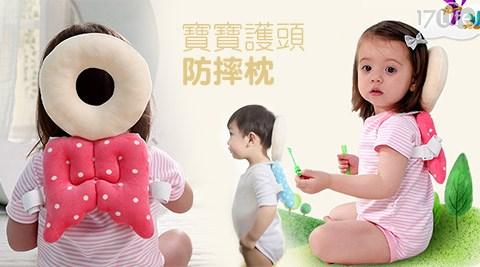 兒童/寶寶/護頭/防摔枕/枕/枕頭/兒童枕
