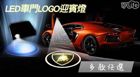 LED/車門LOGO/迎賓燈/2入/組