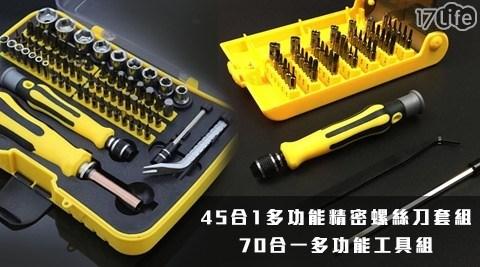 45合1多功能精密螺絲刀套組/70合一多功能工具組/螺絲起子/工具