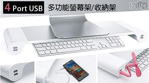 4Port USB/多功能/螢幕架/收納架