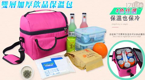 加厚飲品母奶保溫包/加厚/保溫包/母奶/保溫/野餐