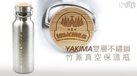 YAKIMA/雙層/不鏽鋼/竹蓋/真空/保溫瓶/保溫罐