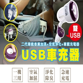 加強版車用空氣淨化加濕器+雙USB