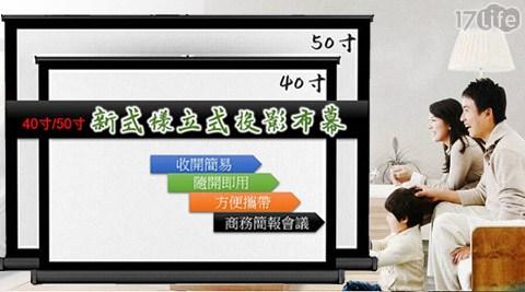 桌立/吊掛兩用式50吋(16:9)微投影布幕+贈可揹可提收納袋