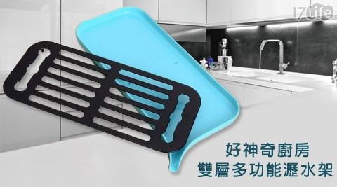 好神奇廚房雙層多功能瀝水架(盤)