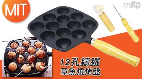 台灣製/12孔/鑄鐵/章魚燒/烤盤/油刷/叉子