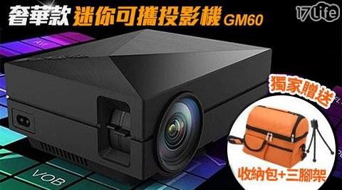 130吋 黑色奢華款迷你可攜投影機 (加贈送收納包/三腳架)
