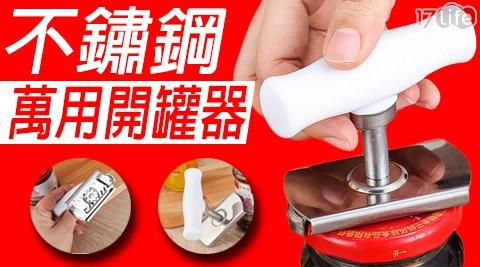 超省力大小通用不鏽鋼萬用開瓶蓋器/開瓶蓋器/開瓶器/不鏽鋼萬用開瓶器/不鏽鋼萬用開瓶蓋器/省力