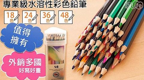 專業級/水溶性/彩色/鉛筆/18色/24色/36色/48色/畫筆/畫畫