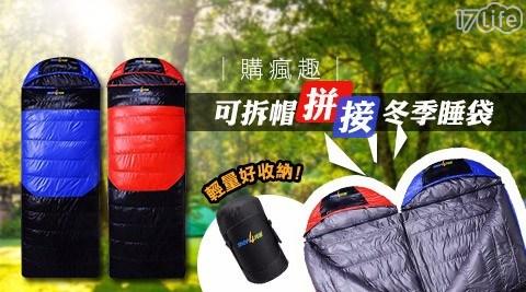 【購瘋趣】可拆帽拼接冬季睡袋