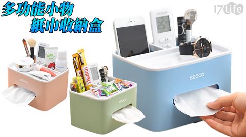 多功能小物紙巾收納盒/收納盒/收納/紙巾/衛生紙盒