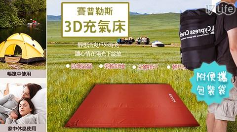 最新一代/賽普勒斯/3D充氣床/3D/充氣床/氣墊床/露營