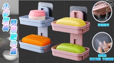 壁掛/雙層/肥皂盒