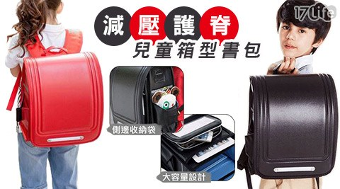 日式/減壓/護脊/兒童/箱型/書包/上學
