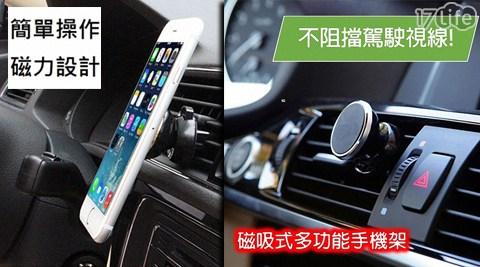 磁吸/多功能/手機支架/支架/車用手機支架