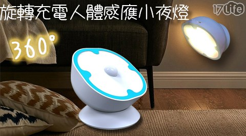 小夜燈/360度