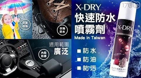 X-DRY/快速防水噴霧劑/防水/噴霧