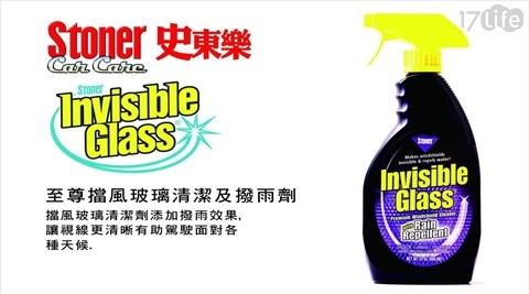 史東樂至尊擋風玻璃清潔劑撥雨型/史東樂/玻璃/清潔劑/撥雨型