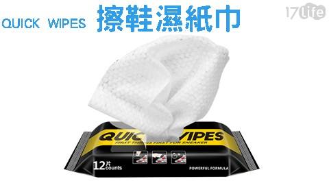 濕紙巾/濕巾/紙巾/QUICK WIPES/擦鞋濕紙巾/清潔