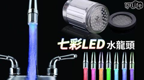 七彩/LED/水龍頭