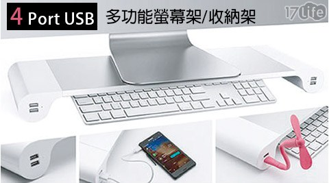 4Port USB 多功能螢幕架/收納架