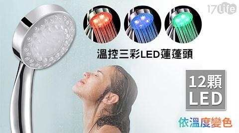 溫控三彩LED蓮蓬頭