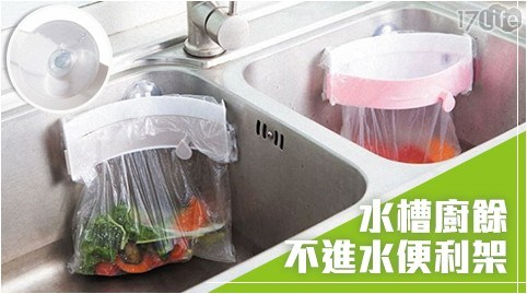 水槽/廚餘/不進水/便利架/廚房