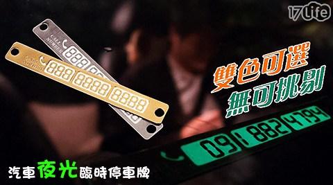 汽車/夜光/臨時/停車牌/警示/安全