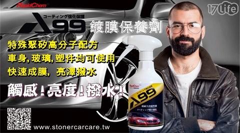 A99鍍膜強化養護劑