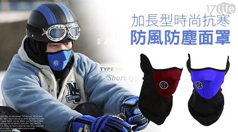 加長型/時尚/抗寒/防風/防塵/面罩