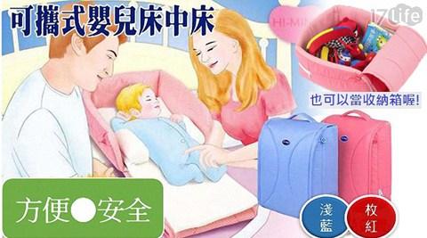可攜/嬰兒/床中床/床/外出