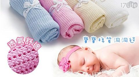 寶寶/棉質/洞洞毯/嬰兒/被子/毯子