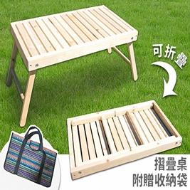 品味杉林山木摺疊桌/野餐桌(附贈收納袋)