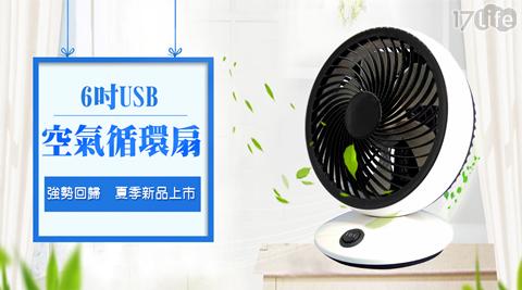 USB風扇/風扇/電扇/電風扇/循環扇/桌扇/立扇/小電扇