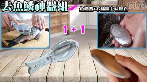 加厚塑料帶蓋魚鱗器/神器304不銹鋼創意去味皂/魚鱗器/去味皂/304/不鏽鋼/料理/海鮮/魚類/工具