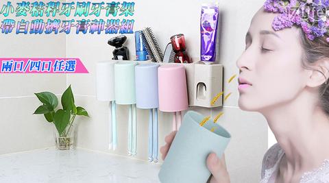 牙刷架/牙膏架/小麥秸稈/小麥/漱口杯/牙刷/浴室/收納