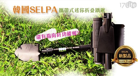 韓國/SELPA/攜帶式/迷你/折疊/鐵鍬/指南針/露營/戶外/登山