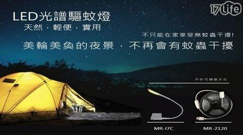 USB蚊盲LED驅蚊小夜燈系列