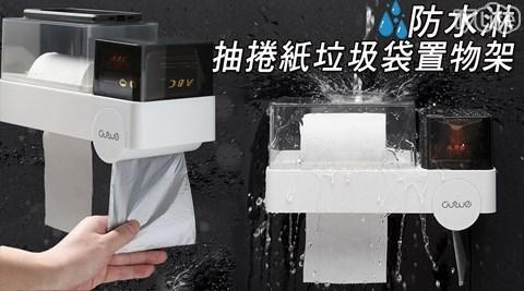 多功能/置物架/垃圾袋/垃圾/防水/浴廁/衛生紙架/衛生紙