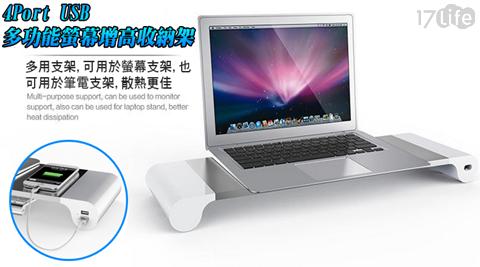 4Port USB/多功能/螢幕架/收納架/桌上架