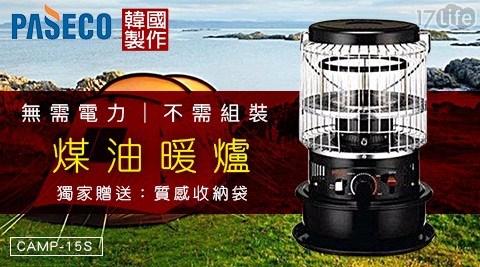 電暖器/煤油暖爐