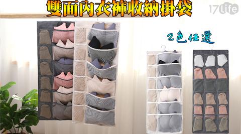 雙面/內衣褲/內衣/收納/掛袋/分類/收納袋
