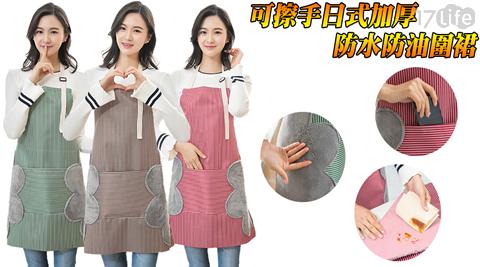 可擦手日式加厚防水防油圍裙/可擦手/圍裙/加厚/防油/防水