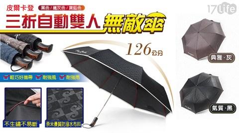 皮爾卡登/三折/自動/雙人/無敵傘/雨傘