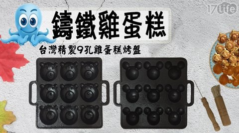 台灣製/可愛/造型/鑄鐵/雞蛋糕/烤盤