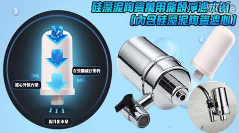 麥飯石家用戶外水質濾水器/麥飯石/濾水器/水質