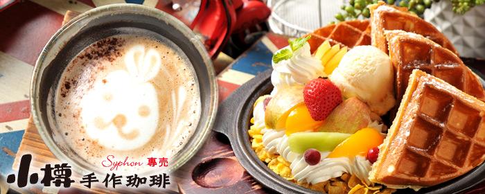 小樽手作咖啡《士林店》-單人/雙人/四人下午茶套餐 獨創鐵板鬆餅與精緻輕食甜點,日式質樸香醇手作咖啡,推門而入的溫暖問候,讓您戀上小樽
