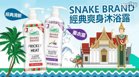 SNAKE BRAND/沐浴露/沐浴/洗澡