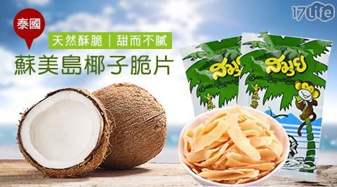 泰國/蘇美島/椰子脆片/椰子片/泰國椰子/椰片